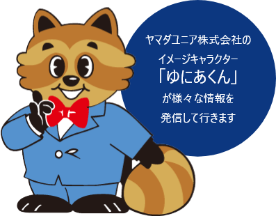 ヤマダユニア株式会社イメージキャラクター「ゆにあくん」